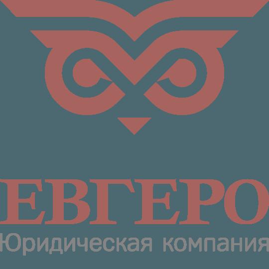 """Юридическая компания """"ЕВГЕРО"""""""